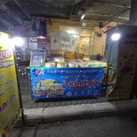 หน้าร้าน เค้กหอมมนต์เบเกอรี่ & กาแฟ Hip Cof Pattani นาเกลือปัตตานี