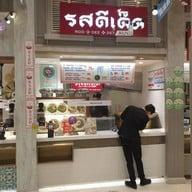 หน้าร้าน รสดีเด็ด Siam Paragon