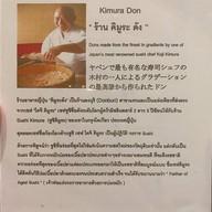 Kimura Don Kimura Don  Siam Paragon 4th Floor
