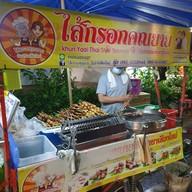 หน้าร้าน ไส้กรอกคุณยาย นิมมาน นิมมาน