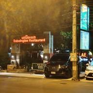 เสบียงเล สมุย (Sabienglae Restaurant) หาดละไม