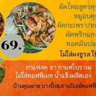 บ้านคุณยาย ผัดไทย ขนมจีน ข้าวผัดน้ำพริก กาแฟ ขนมไทย