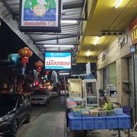 หน้าร้าน เมืองทองภัตตาคาร