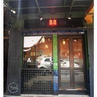 หน้าร้าน JingJing Ice-cream Bar and Cafe