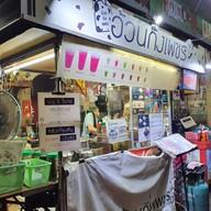หน้าร้าน อ้วน ปังปิ้ง นมสด (อ้วนกิ่งเพชรเจ้าเก่า) เพชรบุรี ซ.10