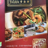 เมนู ซิงไฮฮง Coffee&restaurant