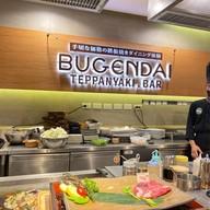Bugendai teppanyaki The Nine พระราม 9