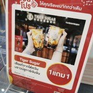 เมนู Tiger Sugar The Market Bangkok
