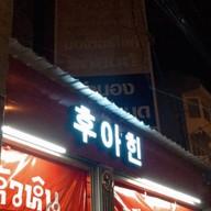 ติ่งเกาหลี หัวหิน