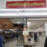 หน้าร้าน บะหมี่บ้านโป่งเจ๊แดง