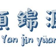 Yen Jin Yuan dumpling shop ซอยอารีย์