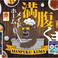 Manpuku Kuma อิ่มหมี ข้าวแกงกะหรี่ ข้าวหน้าเนื้อ (มีทุกโครงการรัฐ) Habito mall