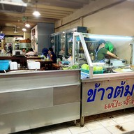 ข้าวต้มปลาแป๊ะจั๊ว ตลาดใหม่นาเกลือ
