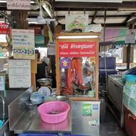 หน้าร้าน สุณีข้าวหมูแดงตลาดพลู