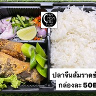 Chim Chom Chill ปัตตานี