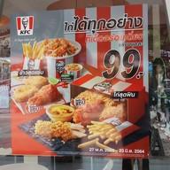 เมนู KFC บิ๊กซี วงศ์สว่าง