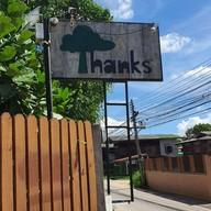 เมนู Thanks