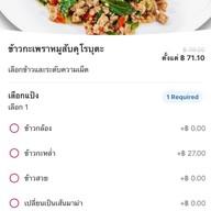 กะเพราคุณพ่อ Kaprowkhonphor(Only Silom) สีลมซอย 20