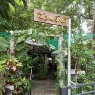 หน้าร้าน สวนผักน้ำ