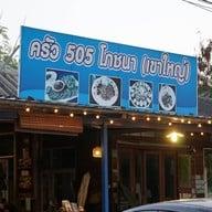 บรรยากาศ 505 ข้าวหอมโภชนา