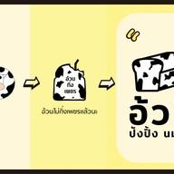 อ้วน ปังปิ้ง นมสด (อ้วนกิ่งเพชรเจ้าเก่า) เพชรบุรี ซ.10