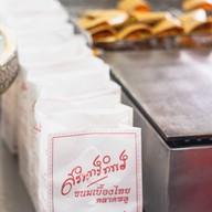 สรินทร์ทิพย์ ขนมเบื้องไทย ตลาดพลู สาขา ตลาดพลู
