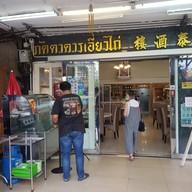 หน้าร้าน เอี่ยวไถ่สุกี้โบราณ (Earw Thai) ปิ่นเกล้า