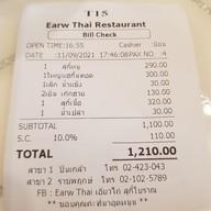 เอี่ยวไถ่สุกี้โบราณ (Earw Thai) ปิ่นเกล้า