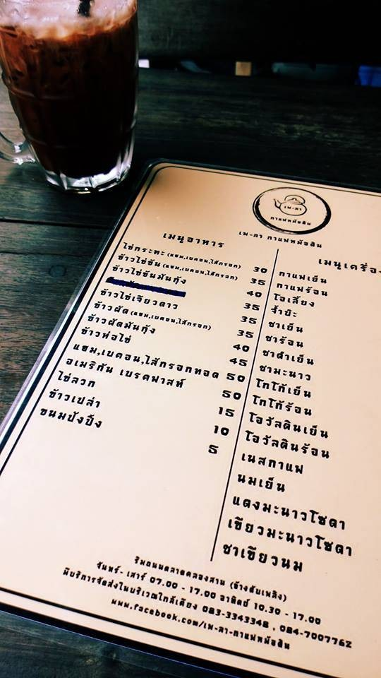 เพ-ลา กาแฟหม้อดิน