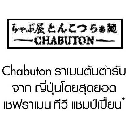 Chabuton ดิ อเวนิว รัชโยธิน