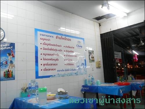 ร้านตึกแถว 2 คูหา ทีเด็ดต้องเนื้อปูผัดพริกไทยดำตามป้ายเมนูแนะนำ