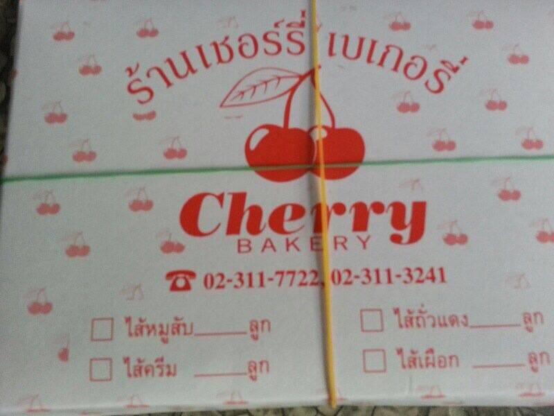 ซาลาเปาเชอร์รี่ Cherry salapao ปากซอยปุณณวิถี25 สุขุมวิท101