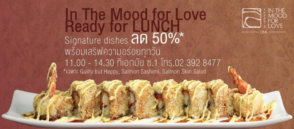 In The Mood For Love เปิดมื้อเที่ยงแล้ว  เพิ่มช่วงเวลาแห่งความสุขทุกวัน