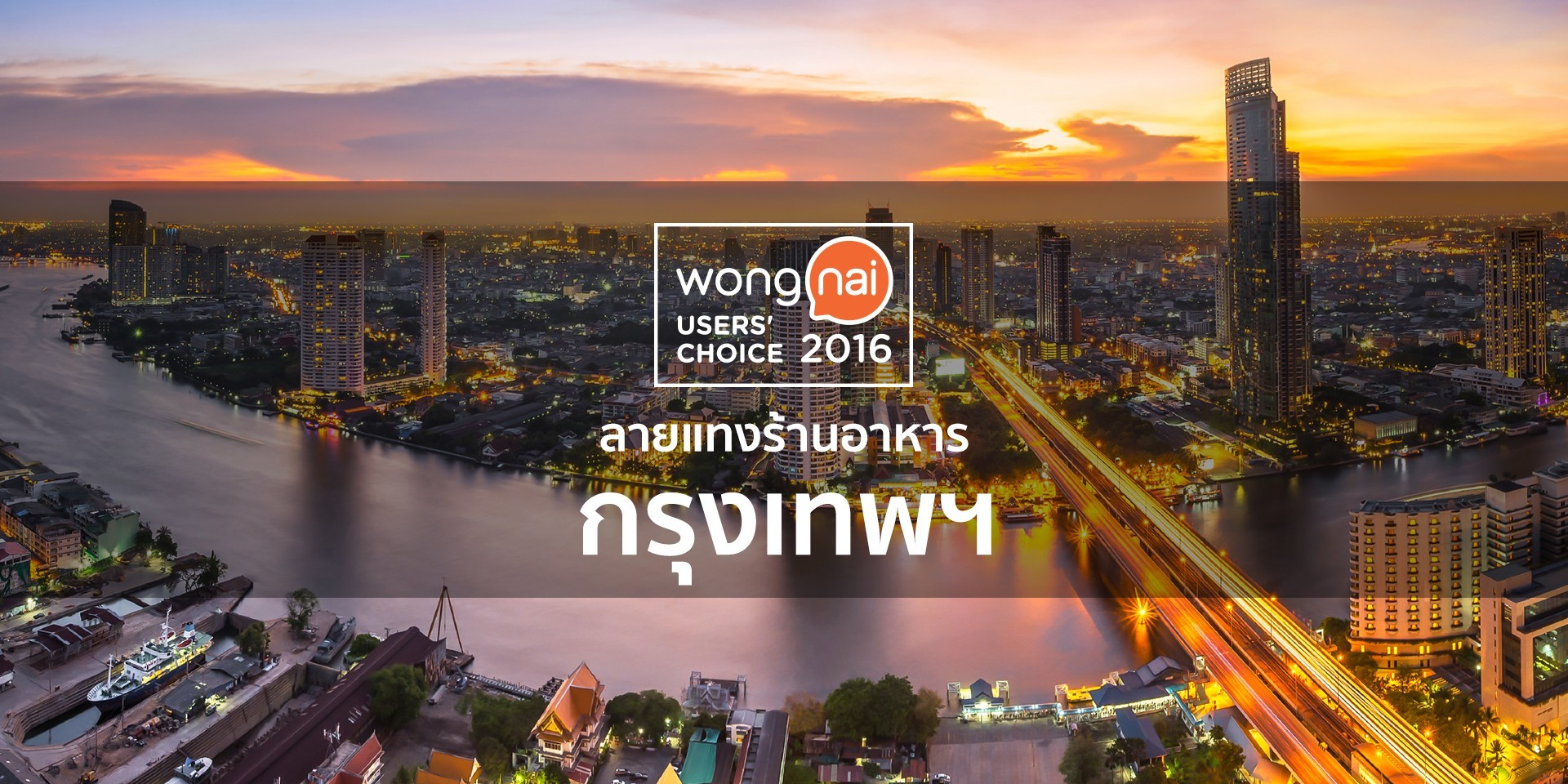 """ร้านอาหารยอดนิยมในกรุงเทพฯ จาก """"Wongnai Users' Choice 2016"""""""