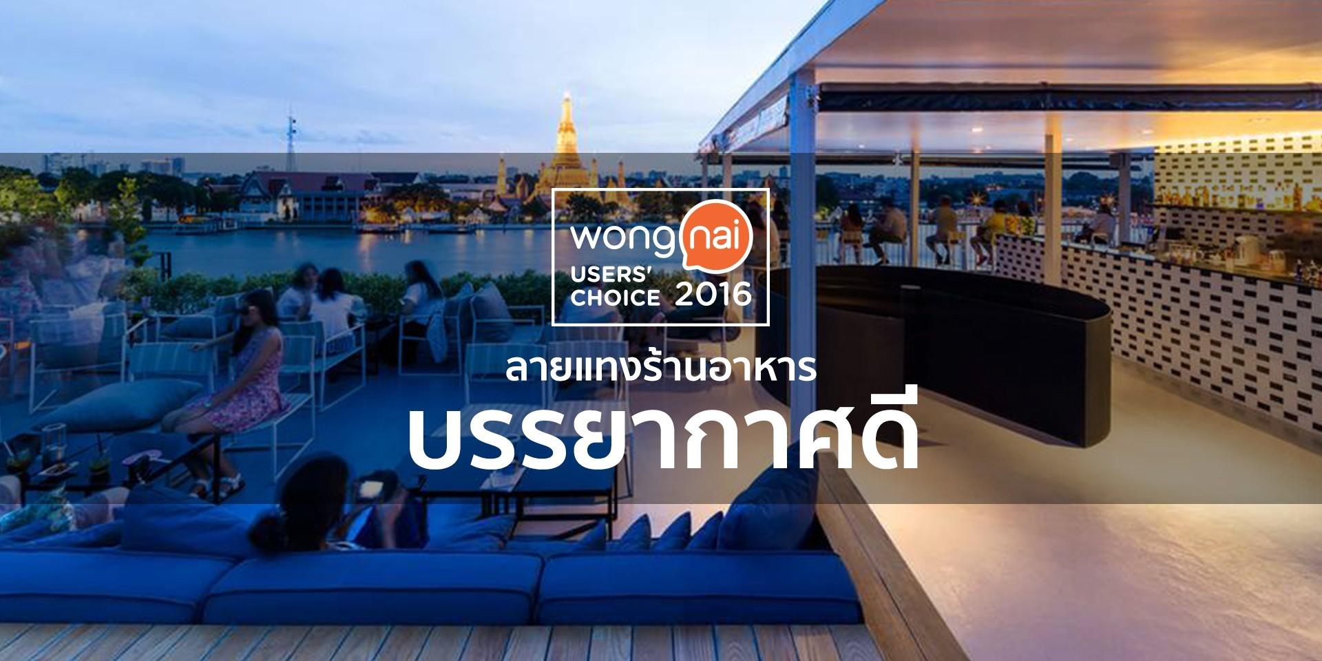 16 ร้านอาหารบรรยากาศดี ยอดนิยมทั่วกรุงเทพจาก Wongnai Users' Choice 201