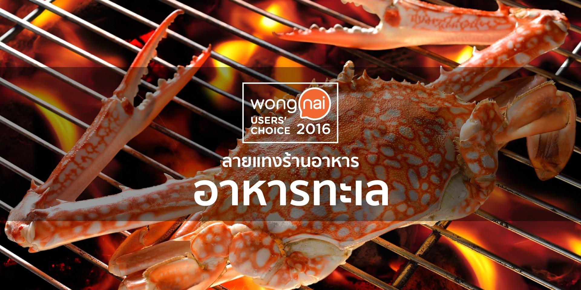 """14 ร้านอาหารทะเลยอดนิยมทั่วประเทศ จาก """"Wongnai User' Choice 2016"""""""