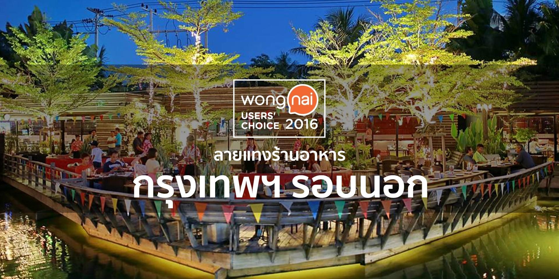 """ร้านอาหารยอดนิยมในย่าน กรุงเทพฯ รอบนอก จาก """"Wongnai Users' Choice 2016"""""""
