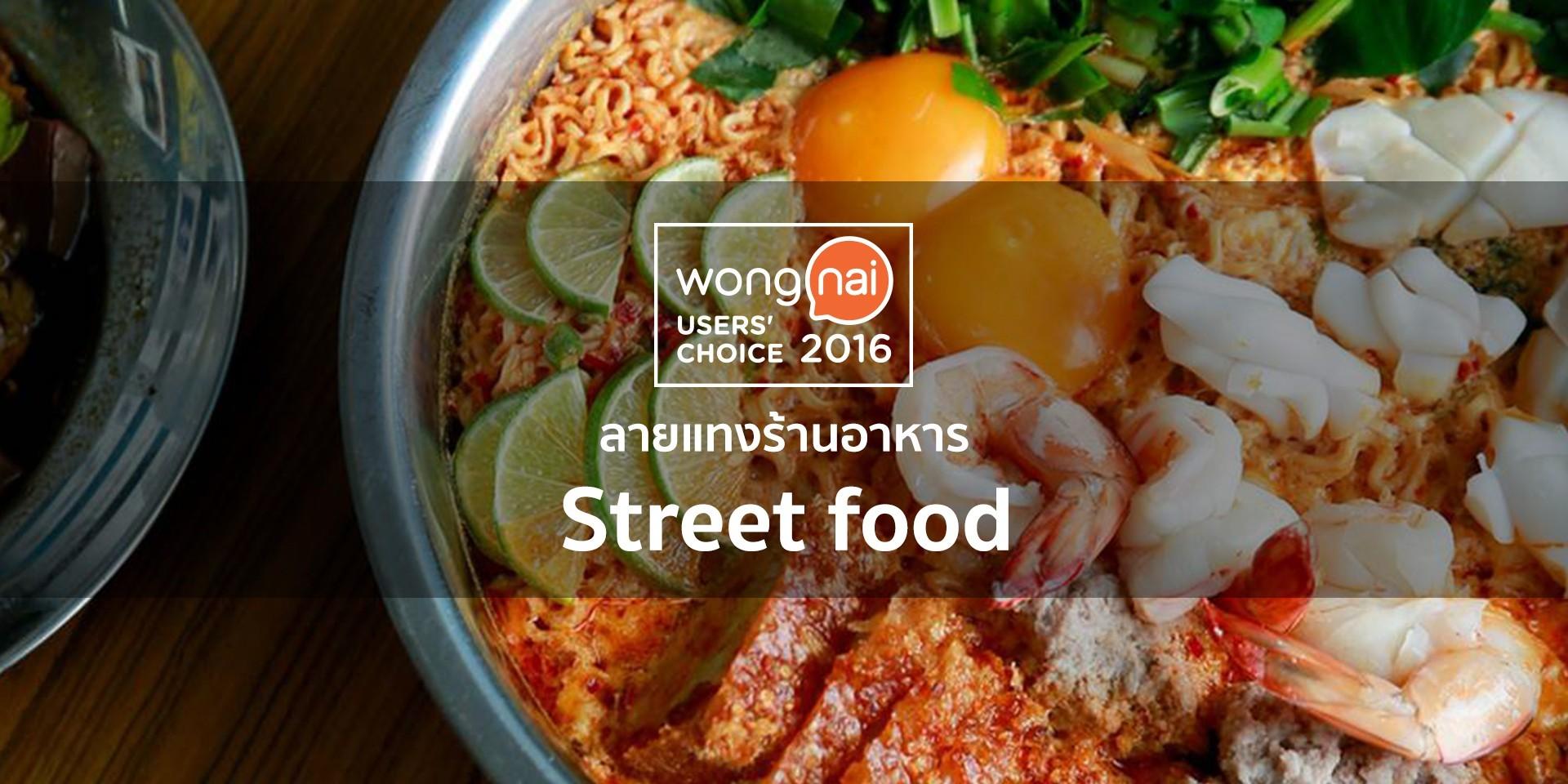 """39 ร้านสตรีทฟู้ดยอดนิยม จาก """"Wongnai Users' Choice 2016"""""""