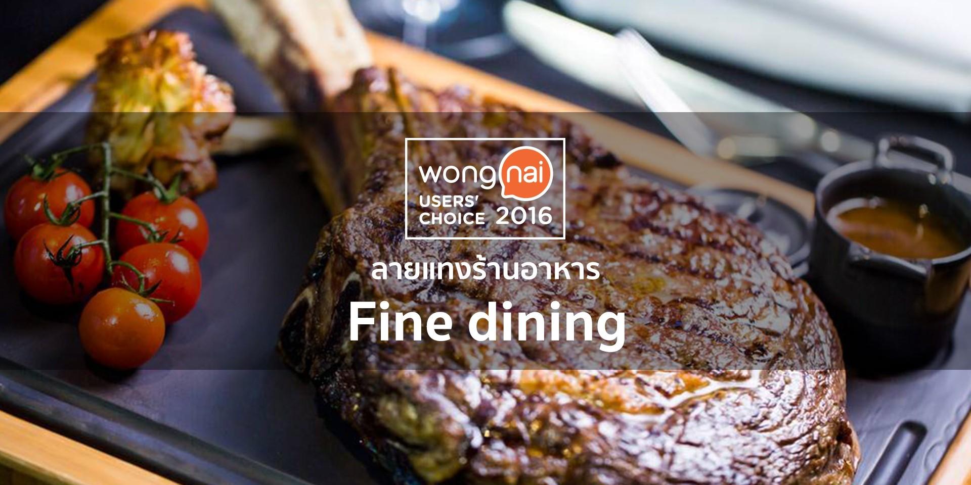 """ร้าน Fine Dining ยอดนิยมทั่วไทยจาก """"Wongnai Users' Choice 2016"""""""