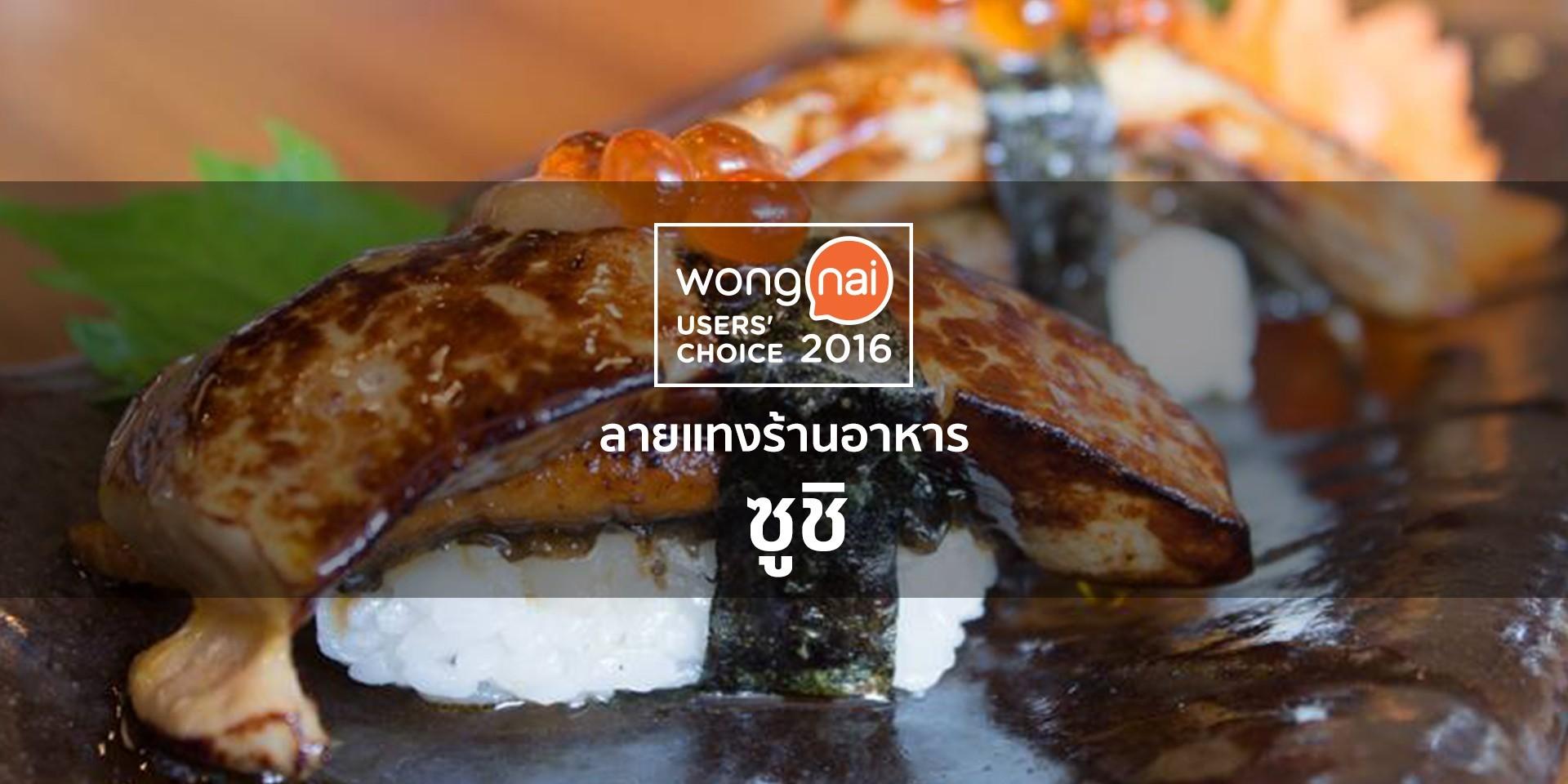 8 ร้านซูชิยอดนิยมในกรุงเทพฯ ยอดนิยมจาก Wongnai Users' Choice 2016