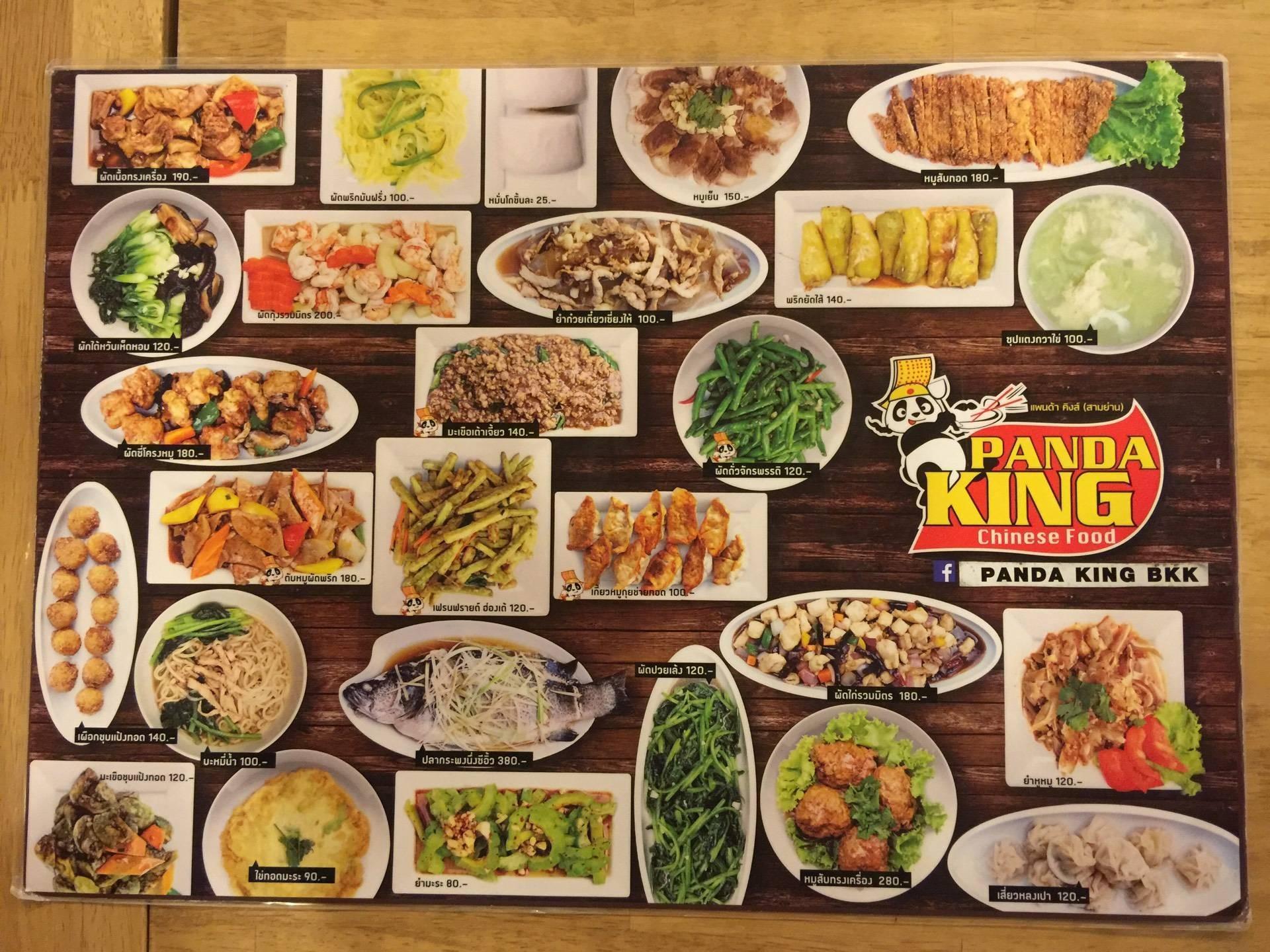Images: Panda 88 Menu