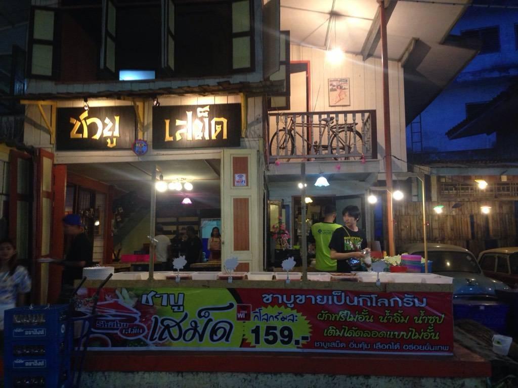 ชาบูเสม็ด ตลาดร้อยปี