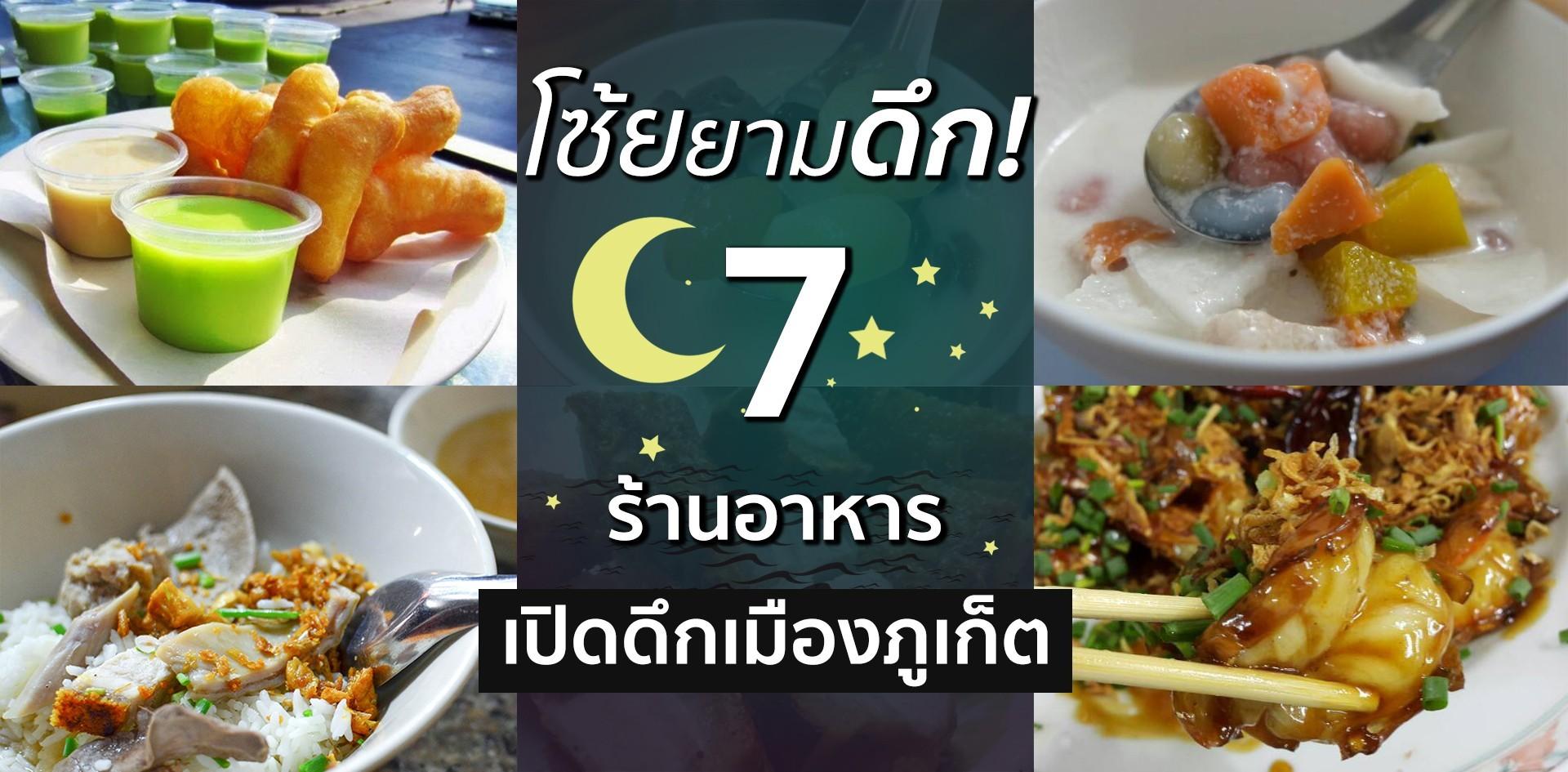 7 ร้านอาหารในภูเก็ต เปิดดึกสวรรค์ของคนหิว!