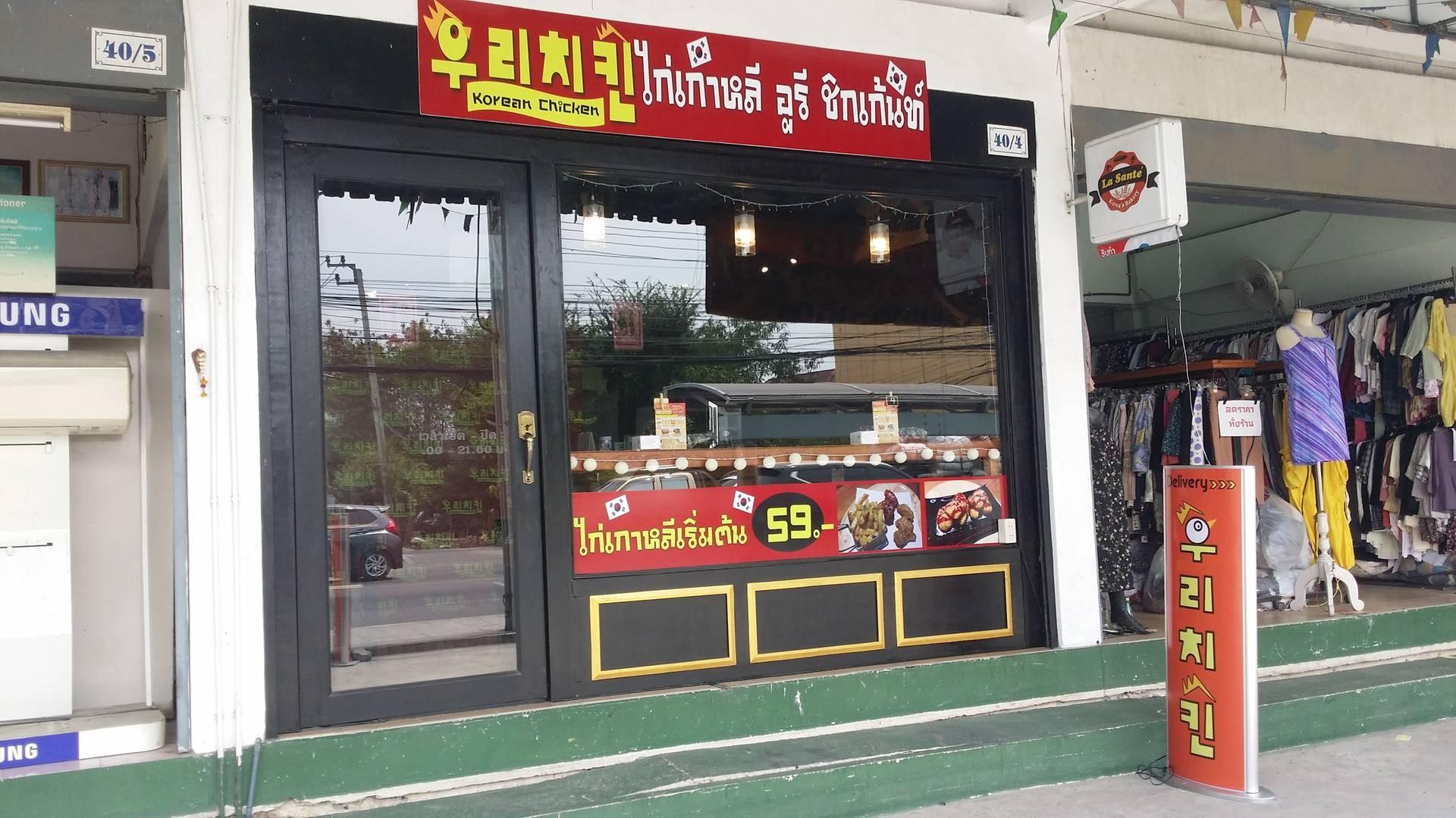 ไก่เกาหลี อูรี ชิกเก้นท์ มีนบุรี