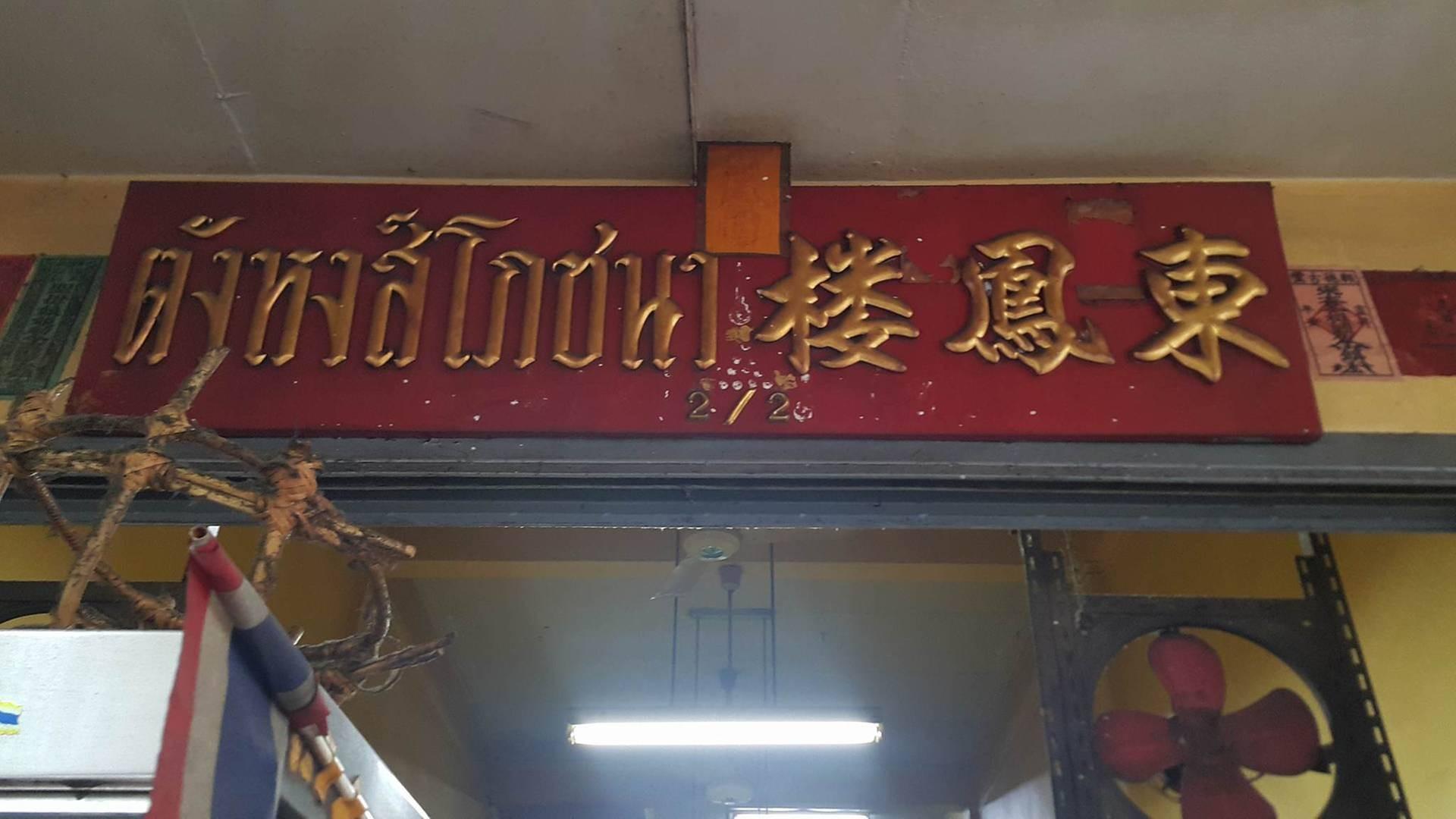 ชื่อร้าน