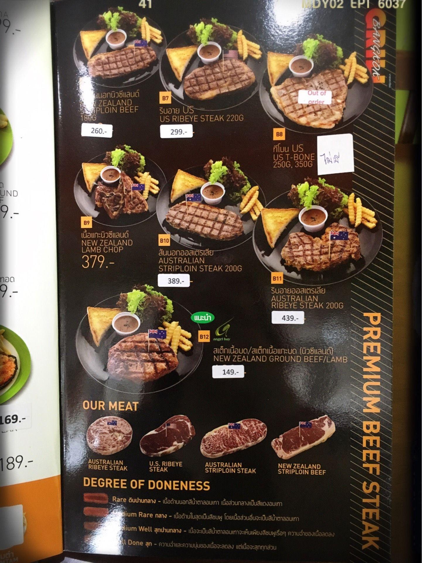 เมนู BKK Grill แพรกษา