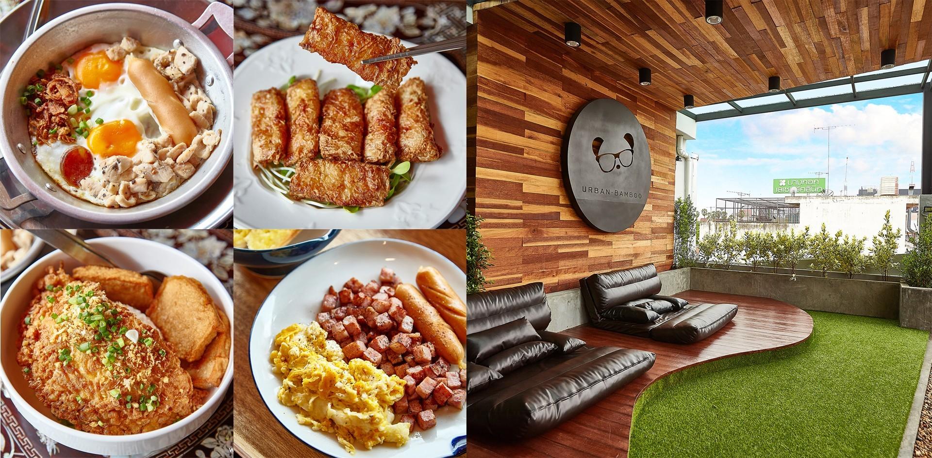"""พักผ่อนหย่อนใจพร้อมฟินไปกับอาหารเช้าจัดเต็มที่ """"URBAN-BAMBOO"""""""
