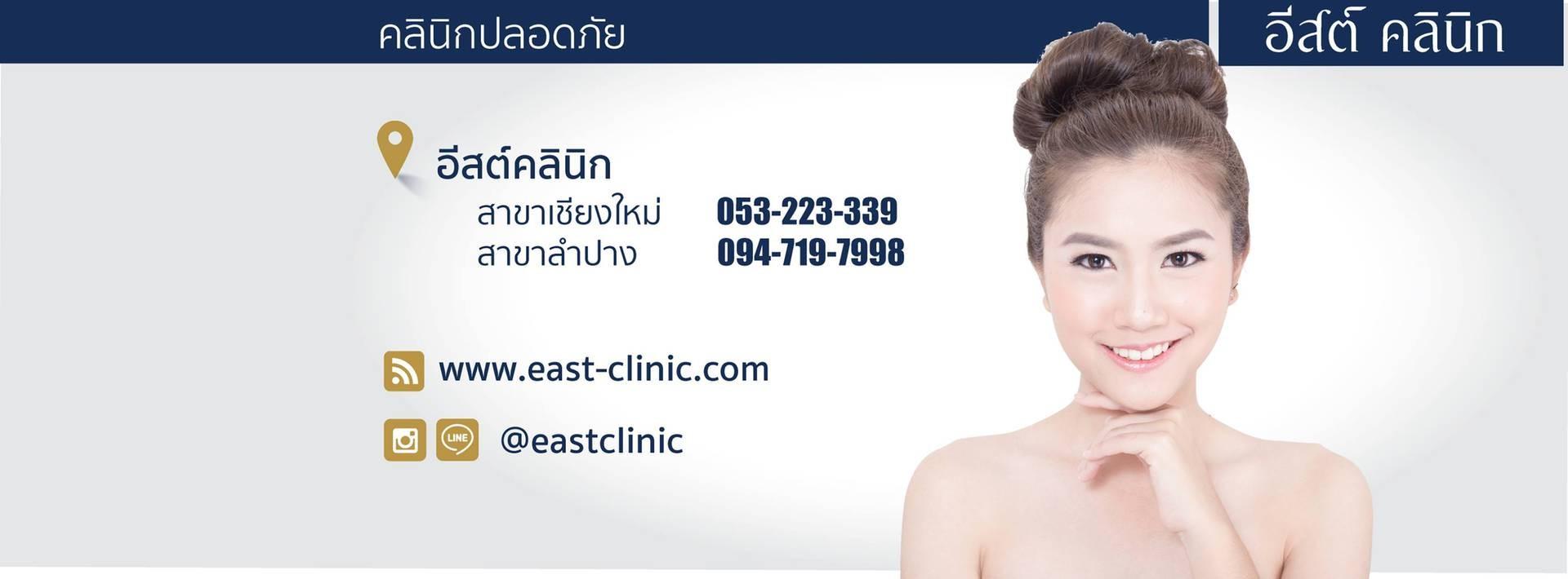 อีสต์ คลินิก - East Clinic เชียงใหม่ คลองชลประทาน