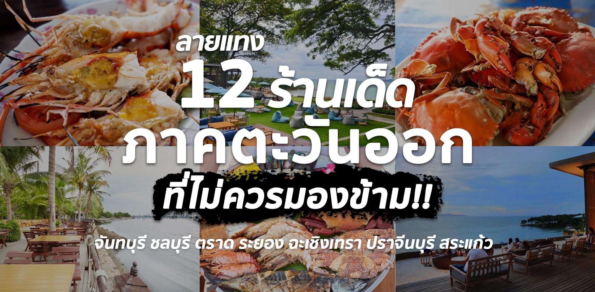 12 ร้านอาหารภาคตะวันออกเจ้าเด็ด ที่ไม่ควรมองข้าม!