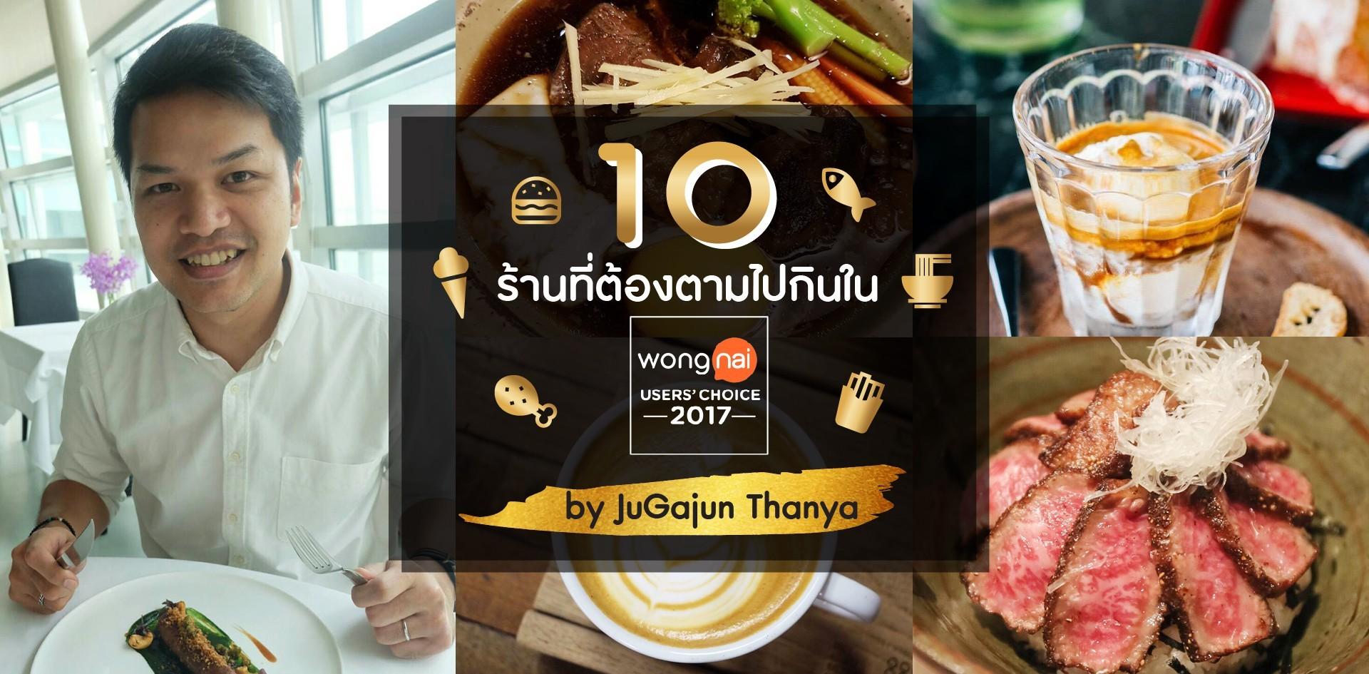 10 ร้านที่ต้องตามไปกินใน users' choice 2017 by JuGajun Thanya